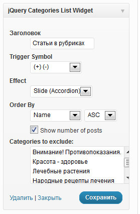плагин jQuery Categories List Widget