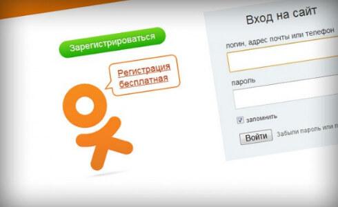 про сайт Одноклассники