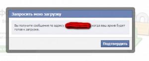 Facebook собирает и хранит информацию о нас вечно - зачем?