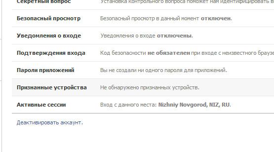 как удалить страничку из Фейсбука 1