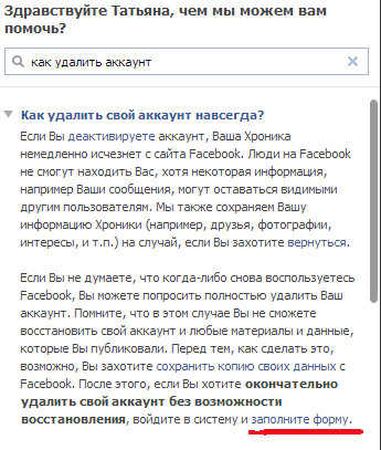 как удалить страничку из Фейсбука 2