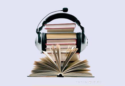 Аудиокниги для престарелых родственников и автолюбителей и не только