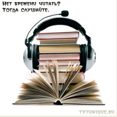audio_kniga