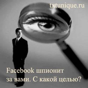 Фнйсбук хранит о нас информацию