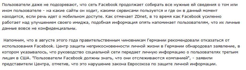 Фейсбук хранит на нас информацию 3