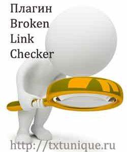Плагин Broken Link Checker проверки битых ссылок или персональный бот