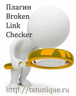 Плагин Broken Link Checker проверки битых ссылок
