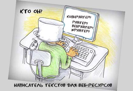 Копирайтер, райтер, вебрайтер –  написатель текстов для веб-ресурсов