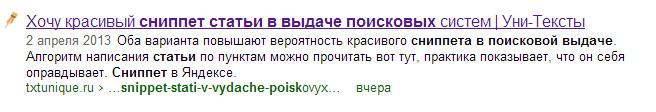 Сниппет одной статьи в выдаче Яндекс-1
