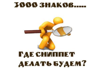 Сниппет одной статьи в выдаче Яндекс или прикол поисковика