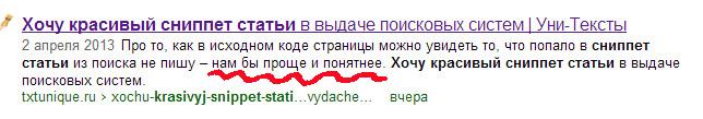 Сниппет одной статьи в выдаче Яндекс