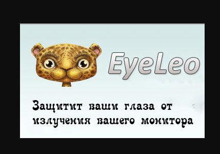 Программа EyeLeo для защиты глаз от излучения монитора