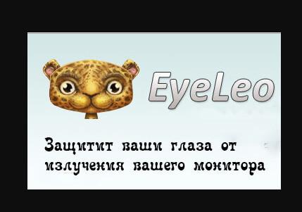 защита зрения от перенапряжения программа