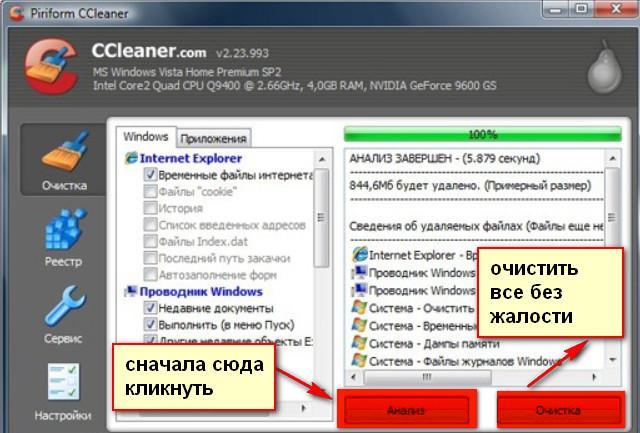 ccleaner-programma-dlya-uxoda-za-sistemoj-v-vashem-kompyutere1